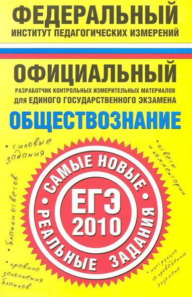 ЕГЭ 2010 ФИПИ