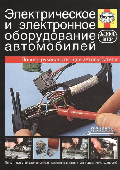 Рэндалл М. Электрическое и электронное автомобилей