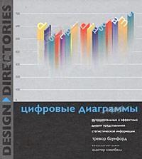 Баунфорд Т. Цифровые диаграммы цифровые рамки