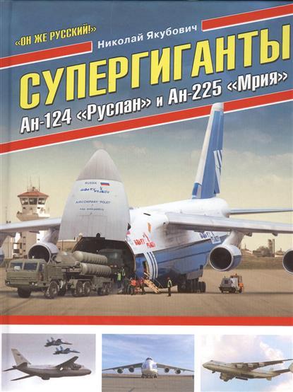 Якубович Н. Супергиганты Ан-124 Руслан и Ан-225 Мрия. Он же русский!