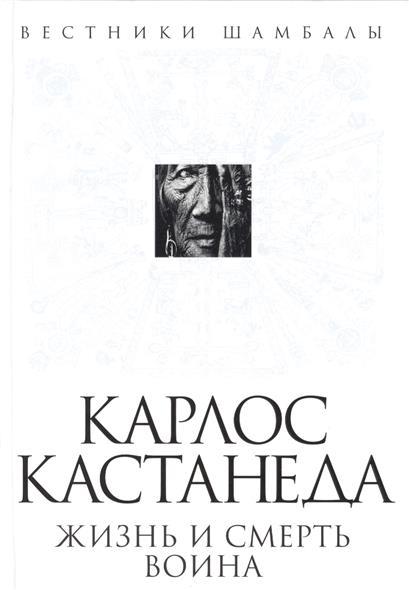 Булгаков Б. Карлос Кастанеда. Жизнь и смерть воина