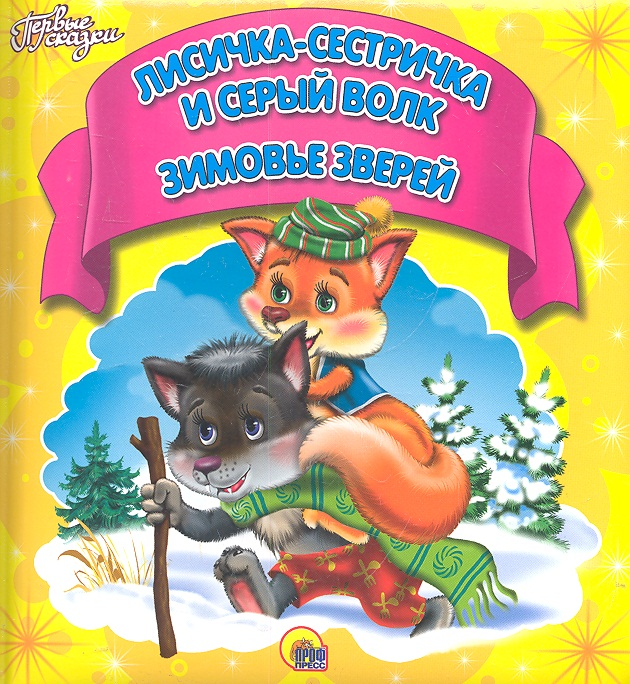 Лисичка-сестричка и серый волк Зимовье зверей цк с игр заданиями рус лисичка сестричка и серый волк
