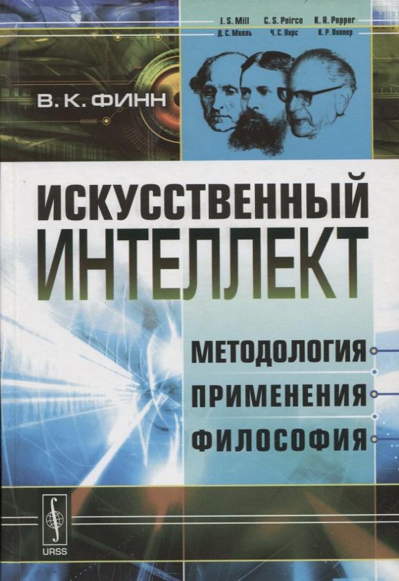 Финн В. Искусственный интеллект: Методология, применения, философия