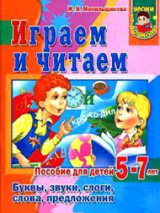 Играем и читаем