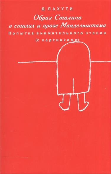 Образ Сталина в стихах и прозе Мандельштама. Попытка внимательного чтения (с картинками)