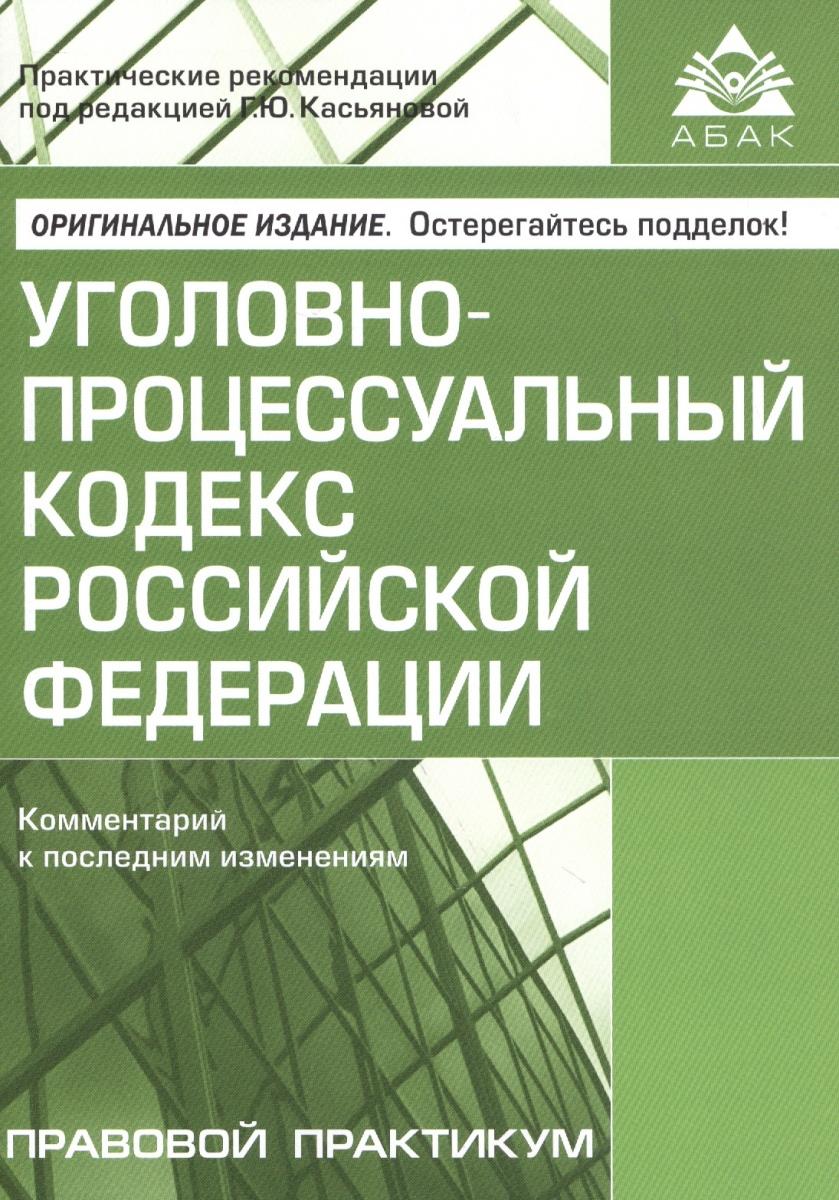 Уголовно-процессуальный кодекс Российской Федериции. Комментарий к последним изменениям.