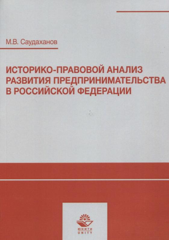 Историко-правовой анализ развития предпринимательства в Российской Федерации. Учебное пособие