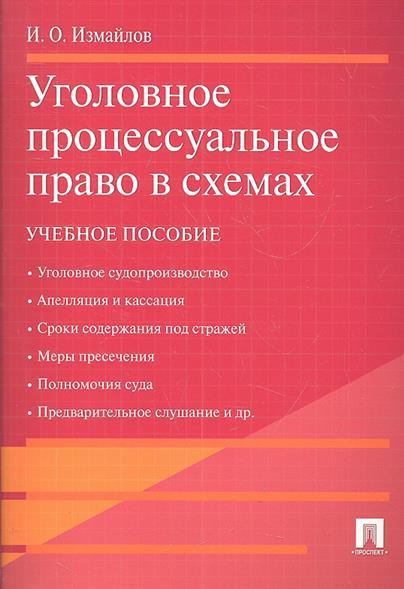 Измайлов И. Уголовное процессуальное право в схемах. Учебное пособие авторское право в схемах учебное пособие