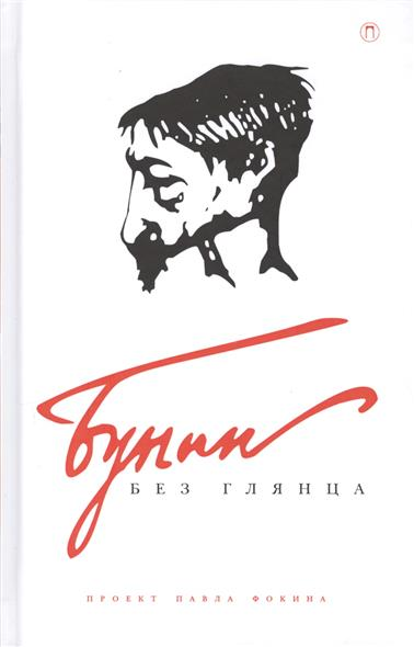 Фокин П., Сыроватко Л. (сост.) Бунин без глянца иван бунин жизнь арсеньева