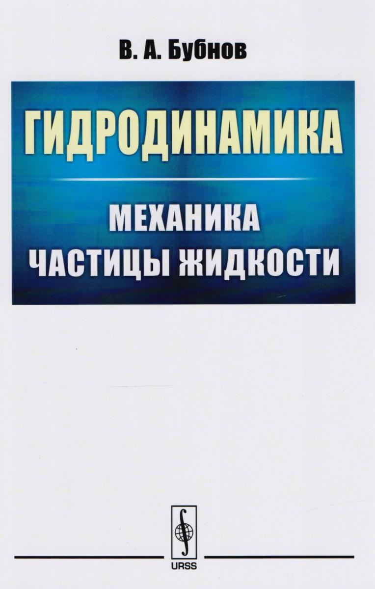 Бубнов В.: Гидродинамика. Механика частицы жидкости