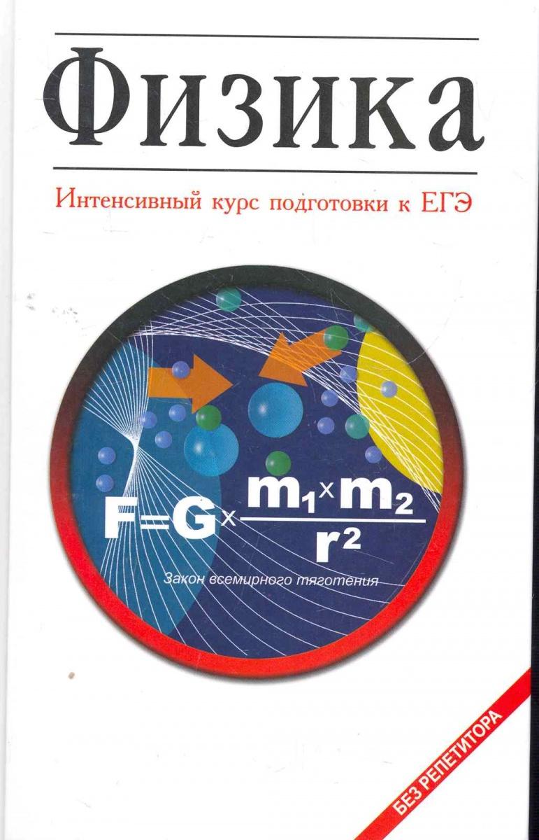 Козлова И. Физика Интенсивный курс подготовки к ЕГЭ