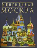Ионина Н. Многоликая Москва ISBN: 9785373012454