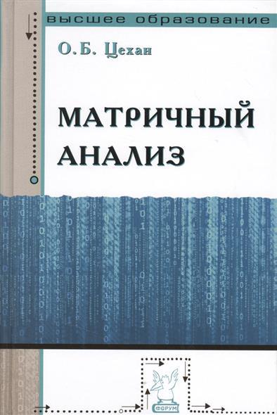 Цехан О. Матричный анализ цехан о матричный анализ