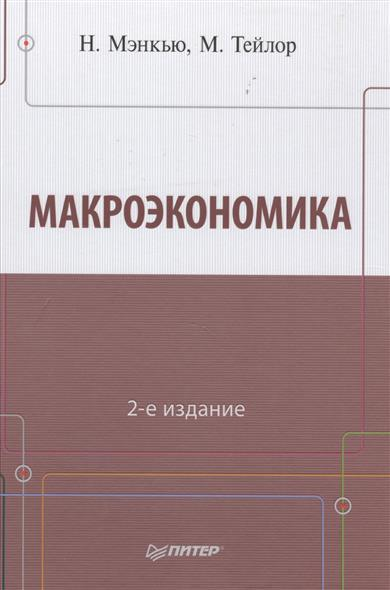 Мэнкью Н.: Макроэкономика