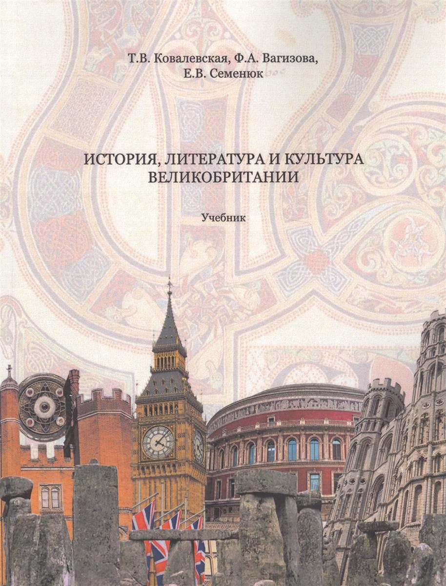 Ковалевская Т., Вагизова Ф., Семенюк Е. История, литература и культура Великобритании. Учебник