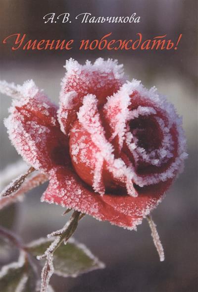 Пальчикова А. Умение побеждать! ISBN: 9785997338619 богданов а наука побеждать генералиссимус суворов