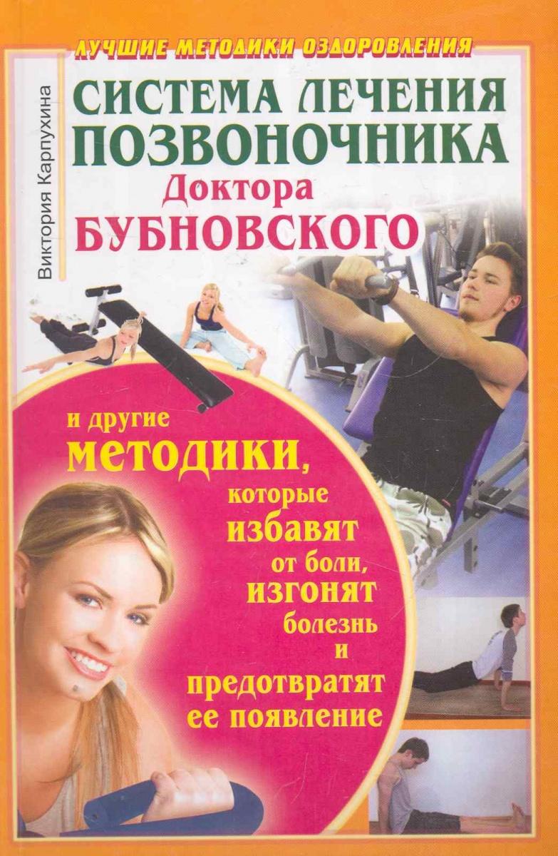 Система лечения позвоночника доктора Бубновского…