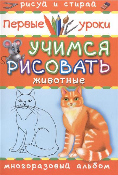 Глотова В. (худ.) Учимся рисовать. Животные. Пиши и стирай 1000 раз глотова в ю азбука разрезная животные