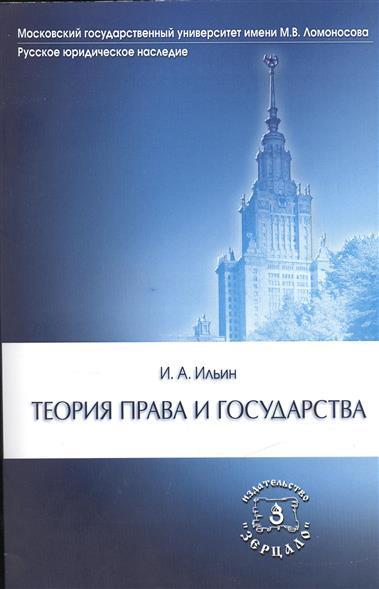 Теория права и государства. Издание второе, дополненное