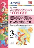 Литературное чтение. 3 класс. Диагностика читательской грамотности. Ко всем действующим учебникам