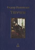 Федор Иванович Тютчев. Юбилейное издание в трех томах. Том 3. Письма
