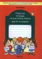 Рабочая тетрадь по русскому языку для 2-го класса