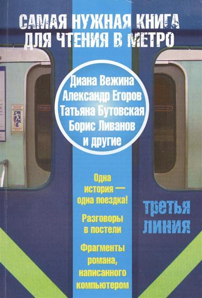 Вежина Д., Егоров А., Бутовская Т. и др. Самая нужная книга для чтения в метро. Третья линия