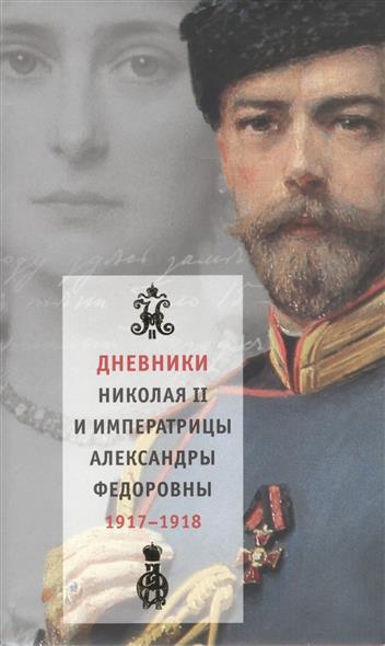 Дневники Николая II и императрицы Александры Федоровны 1января-31 июля 1917 2тт