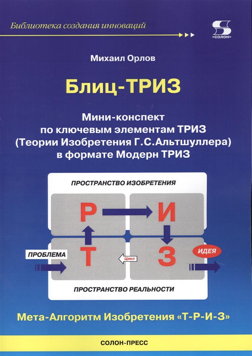 Блиц-ТРИЗ. Мини-конспект по ключевым элементам ТРИЗ (Теории изобретения Г.С. Альтшуллера) в формате Модерн ТРИЗ