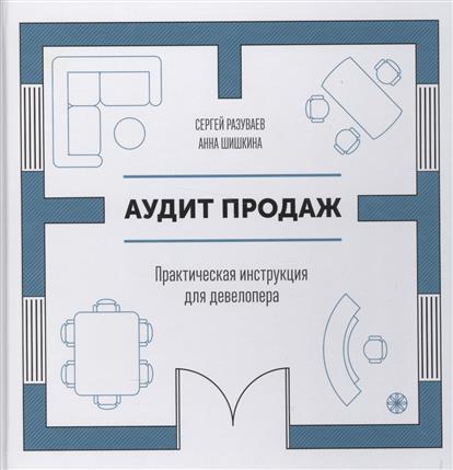 Разуваев С., Шишкина А. Аудит продаж. Практическая инструкция для девелопера аудит учебник