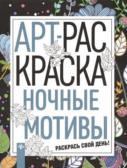 Василенко А. (худ.) Арт-раскраска. Ночные мотивы