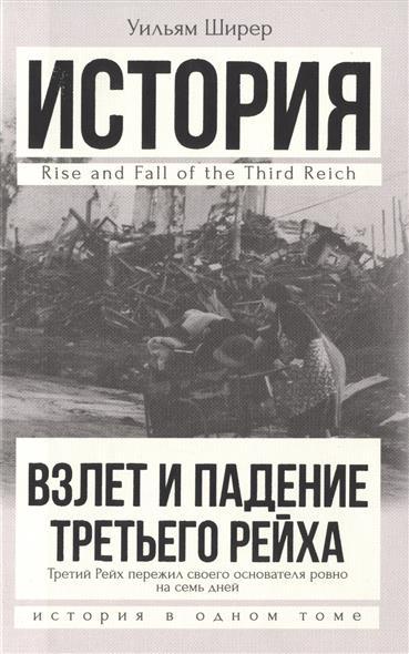 История. Взлет и падение Третьего Рейха. Третий Рейх пережил своего основателя ровно на семь дней