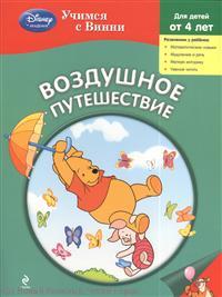 Жилинская А. (ред.) Воздушное путешествие жилинская а ред азбука