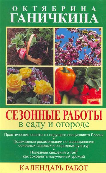 Сезонные работы в саду и огороде Календарь работ