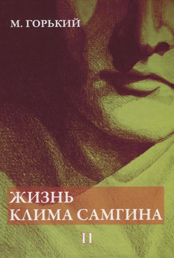 Горький М. Жизнь Клима Самгина. Часть 2
