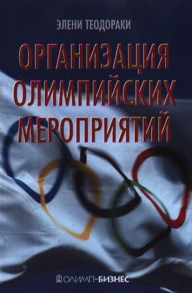 Организация олимпийских мероприятий