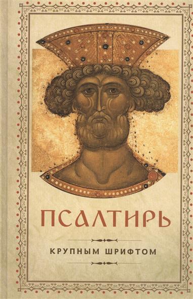 Псалтирь Давида Пророка и Царя. Крупным шрифтом отсутствует псалтырь пророка и царя давида на церковно славянском языке