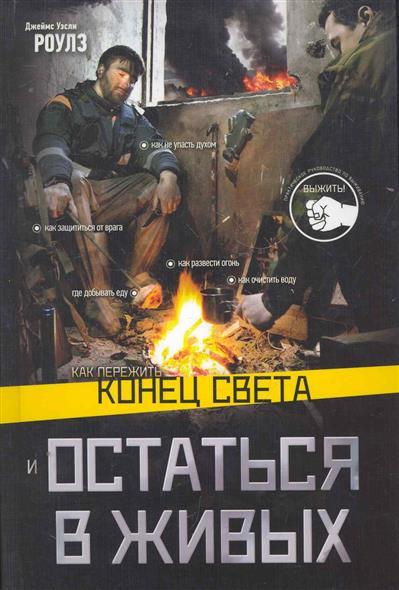 Роулз Дж. Как пережить конец света и остаться в живых коровин в конец проекта украина