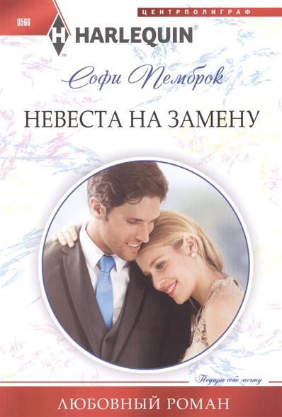 Пемброк С.: Невеста на замену