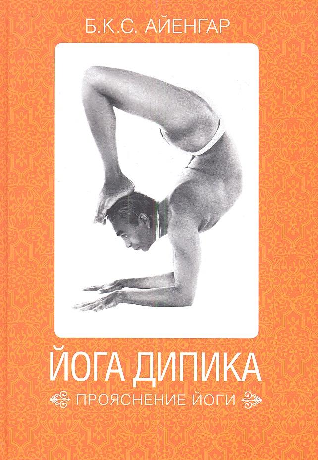 Айенгар Б. Йога Дипика. Прояснение йоги