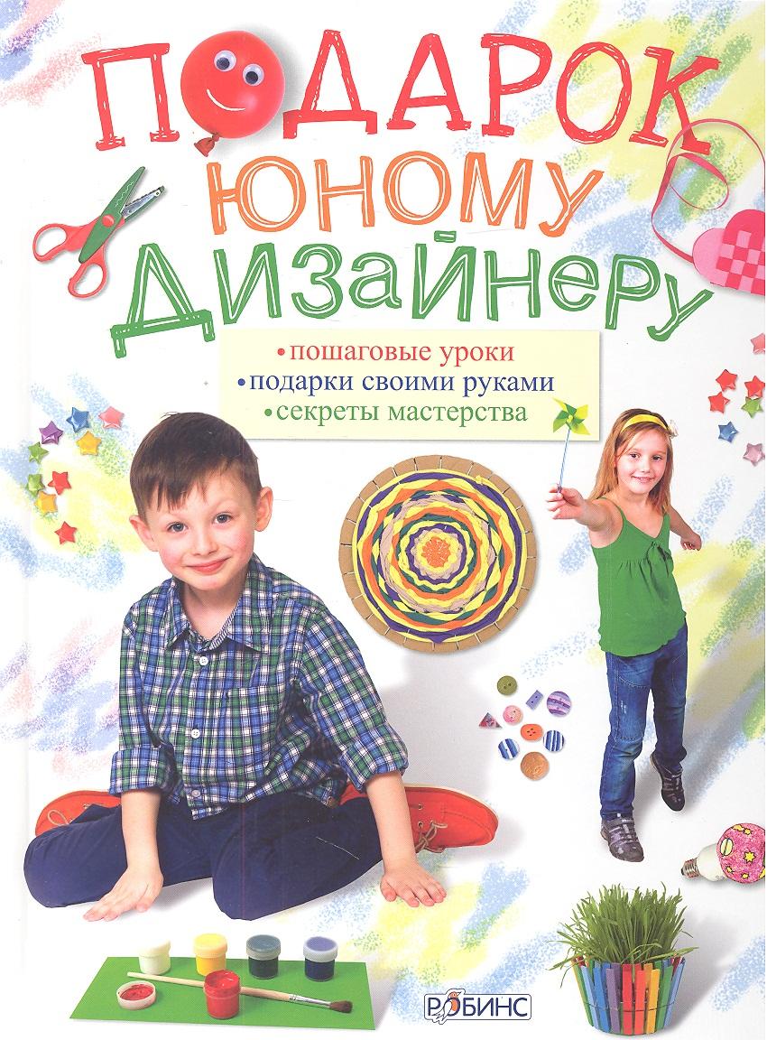 Миронова М., Коваленко И., и др. Подарок юному дизайнеру миронова м л съемные протезы