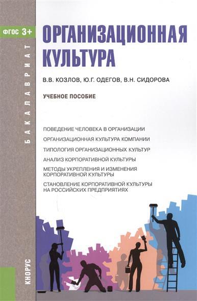 Козлов В., Одегов Ю., Сидорова В. Организационная культура. Учебное пособие ISBN: 9785406055670