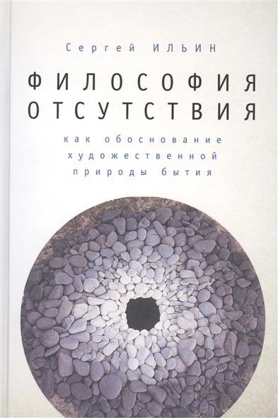 Ильин С. Философия отсутствия как обоснование художественной природы бытия