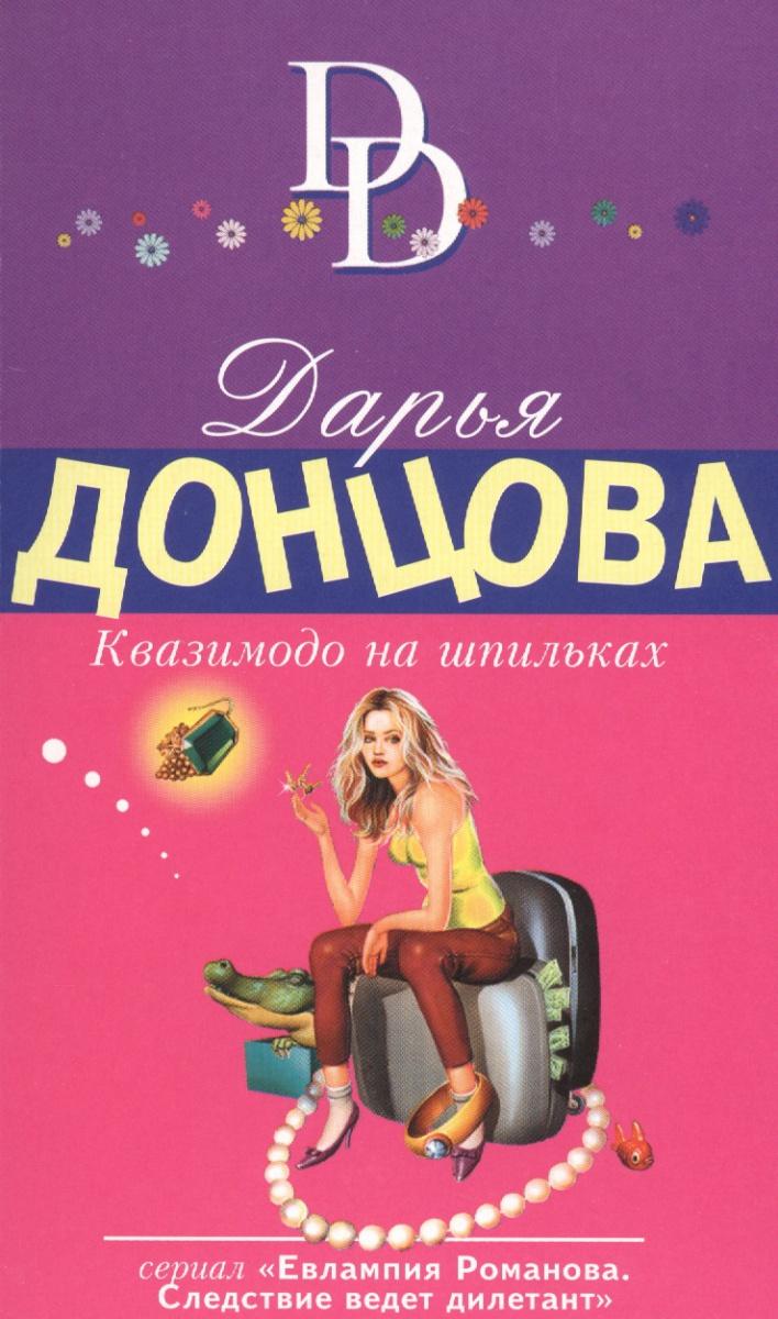 Донцова Д. Квазимодо на шпильках набор для творчества ravensburger ravensburger раскраска по номерам таймс сквер