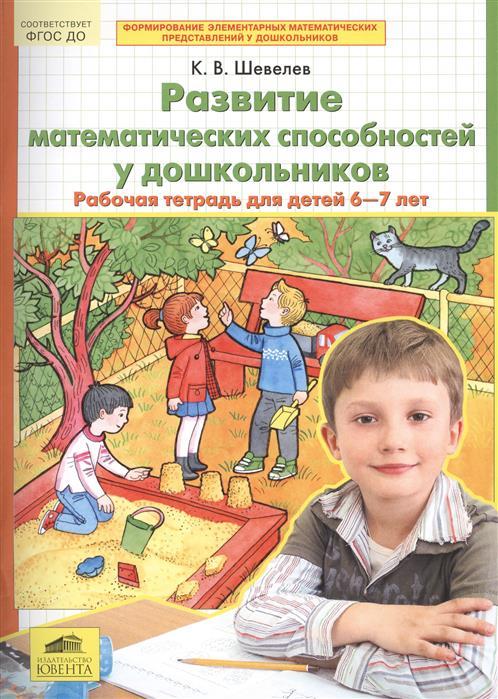 Шевелев К. Развитие математических способностей у дошкольников. Рабочая тетрадь для детей 6-7 лет цена 2017