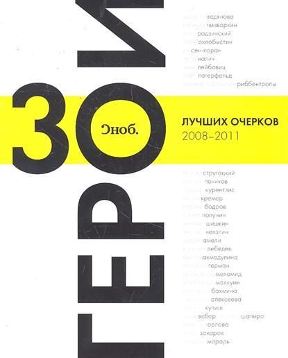 Сноб Герои 30 лучших очерков 2008-2011