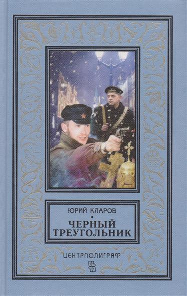 Кларов Ю. Черный треугольник черный треугольник