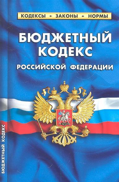 Бюджетный кодекс Российской Федерации. Выпуск 8(269) 2012