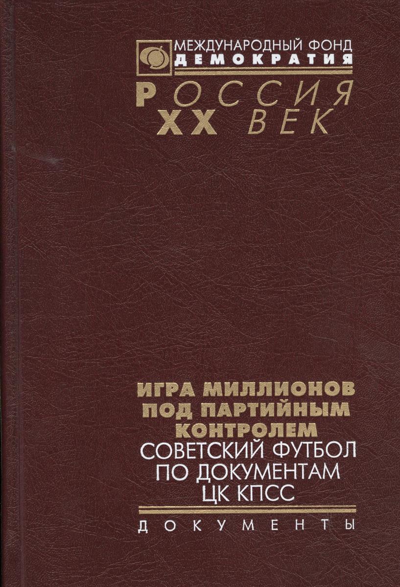 Игра миллионов под партийным контролем. Советский футбол по документам ЦК КПСС