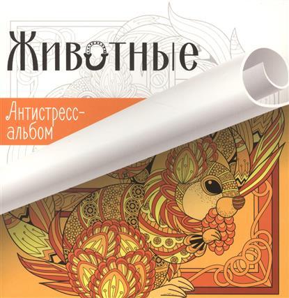 Кандыба О. (ред.) Животные. Антистресс-альбом животные серия антистресс альбом